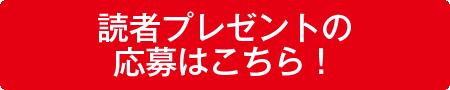present_読者プレゼント