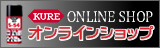 KURE オンラインショップ
