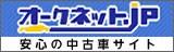 オークネット.jp