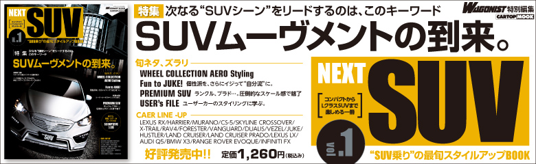 NEXT SUV vol.1