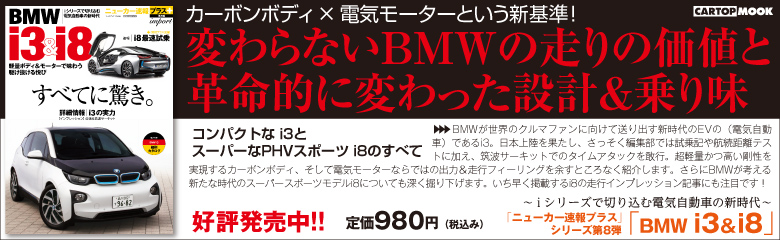 BMW i3&i8