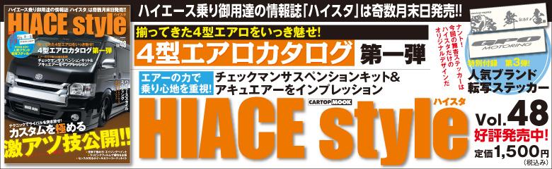 HIACE style vol.48