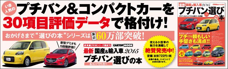 最新2015 プチバン&コンパクトカー選びの本