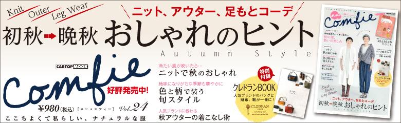 nuComfie(ヌーコンフィー) Vol.24