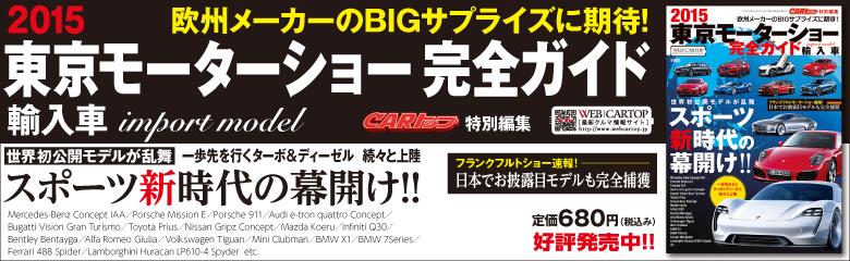 TOKYO MOTOR SHOW import