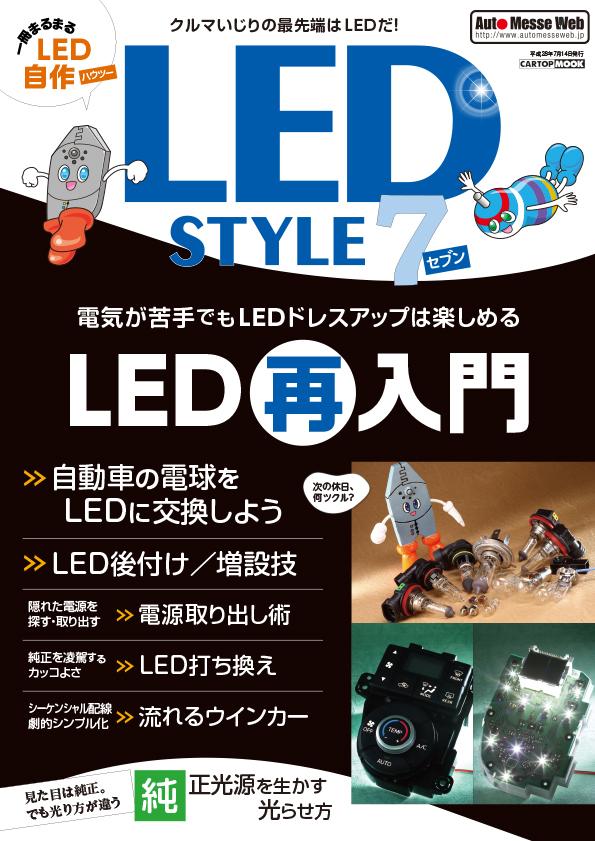 LED STYLE 7('16) | 株式会社...