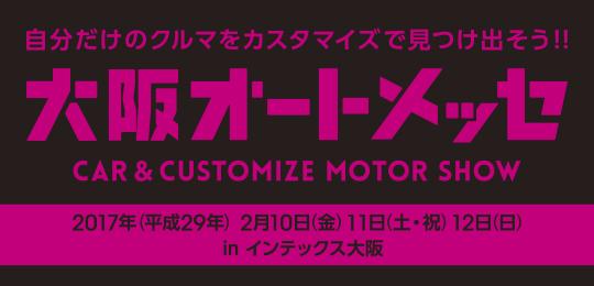 www.automesse.jp