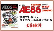 AE86_banner