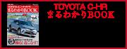 TOYOTA C-HRまるわかりBOOK 読者プレゼント