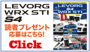 levorg_wrxstis4