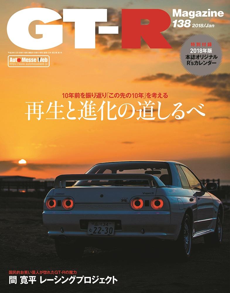 検索結果: GT-R Magazine | 株式...