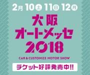 OAM2018_ticket