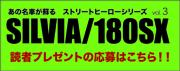 Silvia_180SX