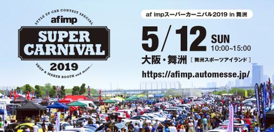 afimpスーパーカーニバル2019