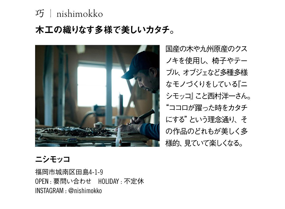 nishimokko
