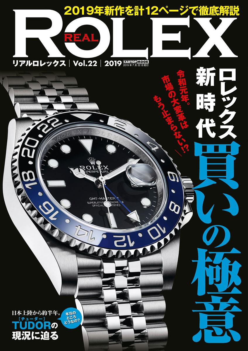 sports shoes ad2cd 422d1 REAL ROLEX(リアルロレックス)vol.22 | 株式会社交通タイムス社