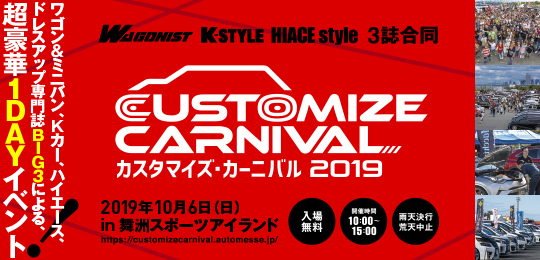 customizecarnival2019