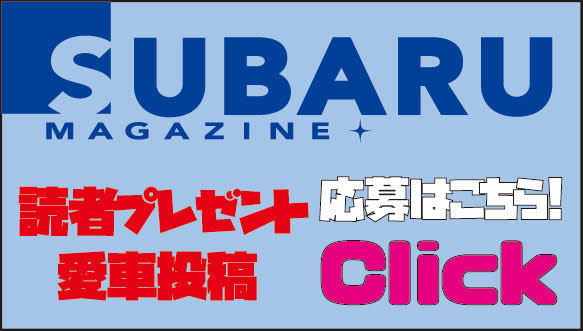 sumaru magazine